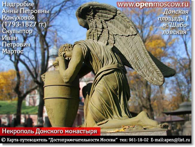 Некрополь Донского монастыря.