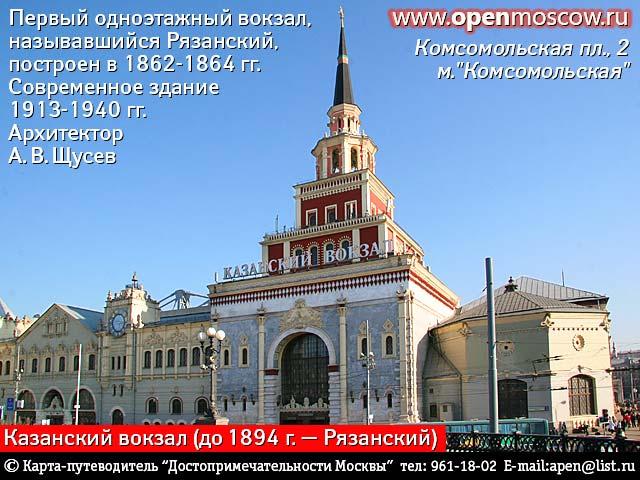 Казанский вокзал (до 1894