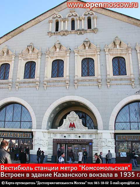 Встроен в здание Казанского