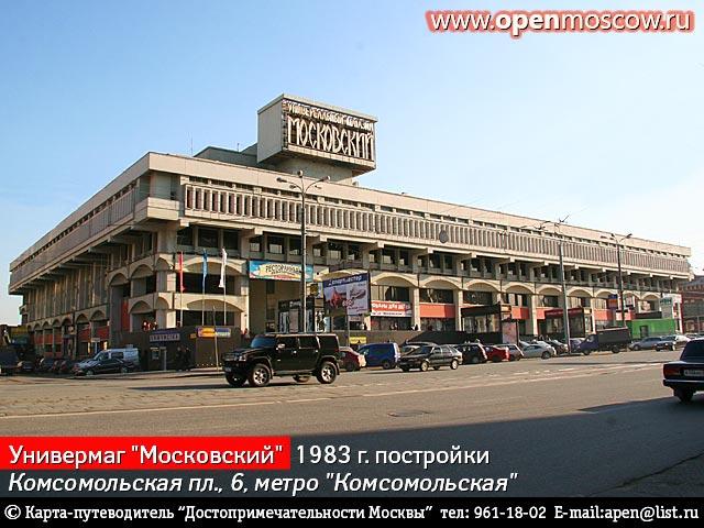 Универмаг «Московский».