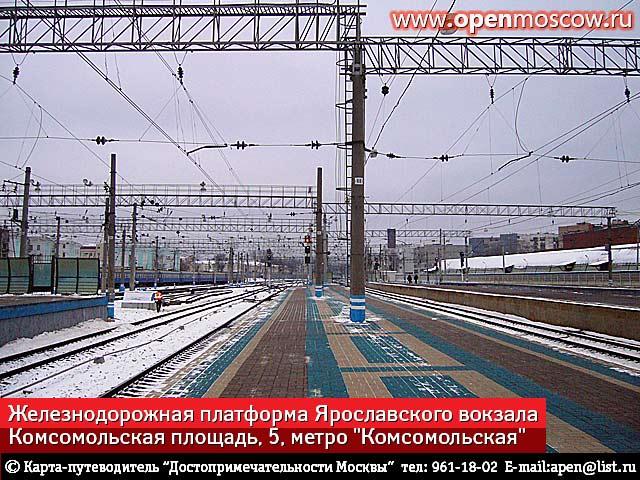 железной дороги от Москвы