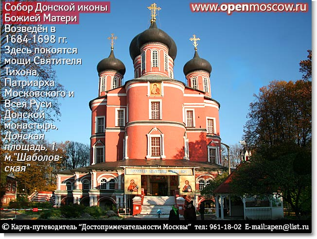 Донской мужской монастырь.