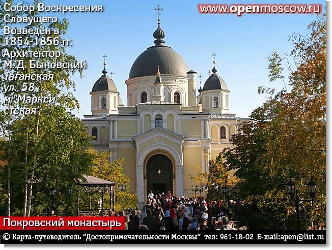 Достопримечательности Москвы >