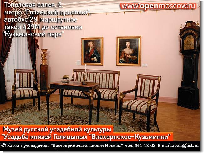 Музей русской усадебной