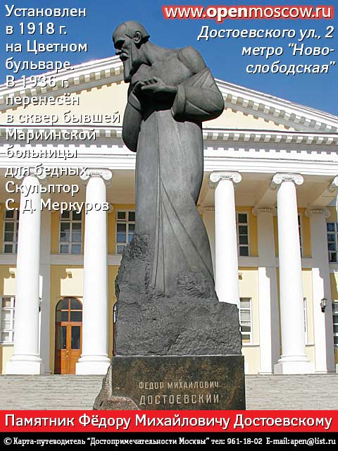 Памятники в москве недорого рядом с метро крест мощевик что это