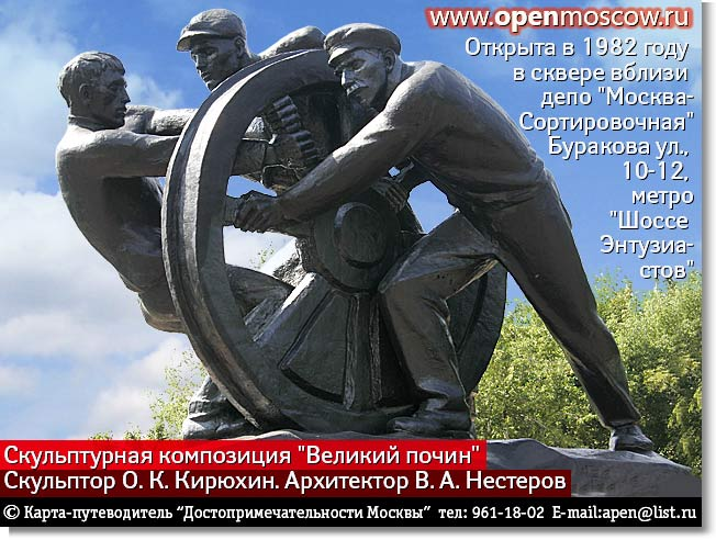 Памятники в москве название надгробные памятники надписи знаменитостей фото