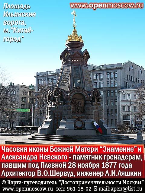 Памятник плевне москва китай город конные памятники в спб