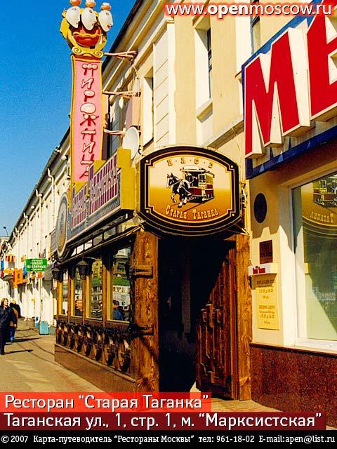 Рестораны и банкетные залы Москвы  недорогой ресторан банкетный зал ... 2b6c81ab642