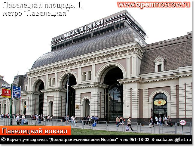 """После Великой Отечественной войны вокзал стал  """"Павелецким вокзалом """".  Павелецкий вокзал обслуживает: поезда..."""
