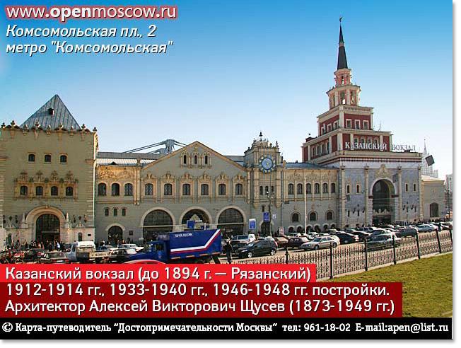 Вокзалы Москвы